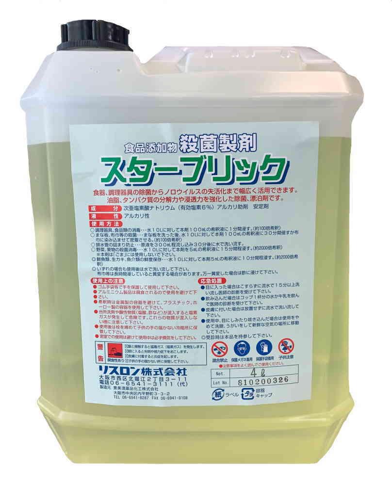リスロン スターブリック 4L殺菌製剤 メーカー在庫限り 往復送料無料 除菌漂白料 食品添加物 舗