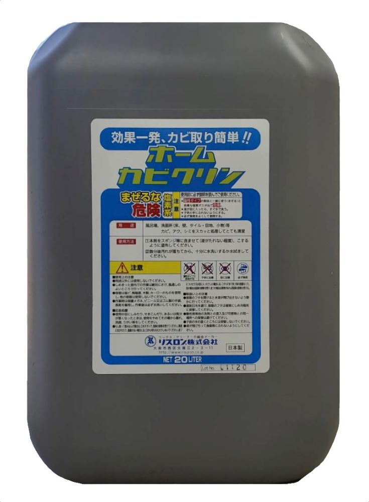 信用 リスロン強力カビ取り剤ホームカビクリン20L 人気商品 メーカー在庫限り 画像はイメージです