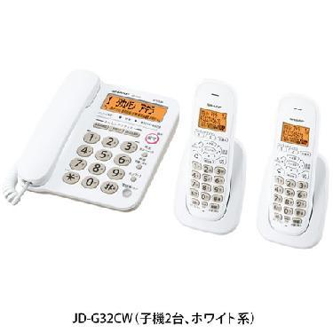 【メーカー在庫限り】シャープJD-G32CW(JDG32CW)デジタルコードレス電話機 ホワイト4974019903736【子機2台】