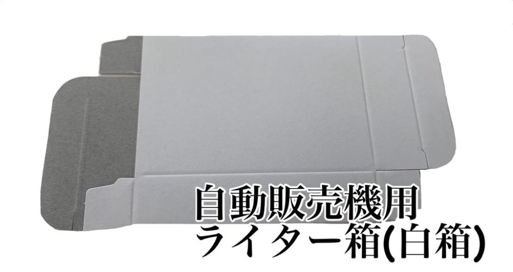 たばこ自動販売機用 ライター箱 白箱 100個 メーカー在庫限り オーバーのアイテム取扱☆ セール