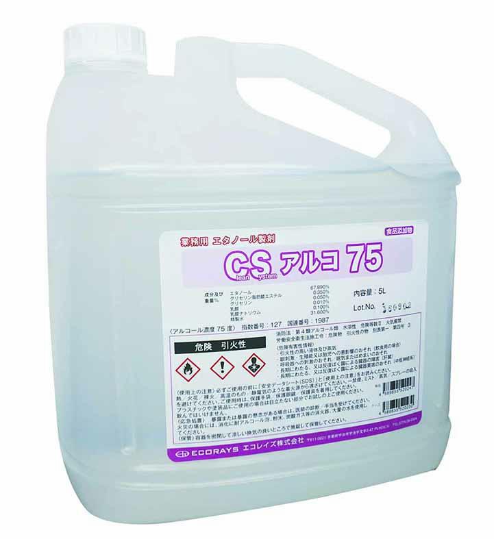 セットアップ エコレイズ 食品添加物 アルコール製剤 CSアルコ75 店舗在庫あり 本物◆ 5L×1本 即納可