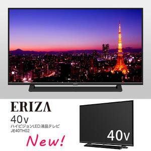 メーカー在庫限り17-7149【ERIZA(エリザ)】40V型 デジタルハイビジョン液晶テレビJE40TH02 ※離島の場合別途送料がかかります