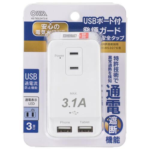 00-1230 オーム電機 発煙ガードタップ USB Type-A×2 3個口 4971275012301 ホワイト 買収 未使用品 HS-TM3U3HT3-W メーカー在庫限り