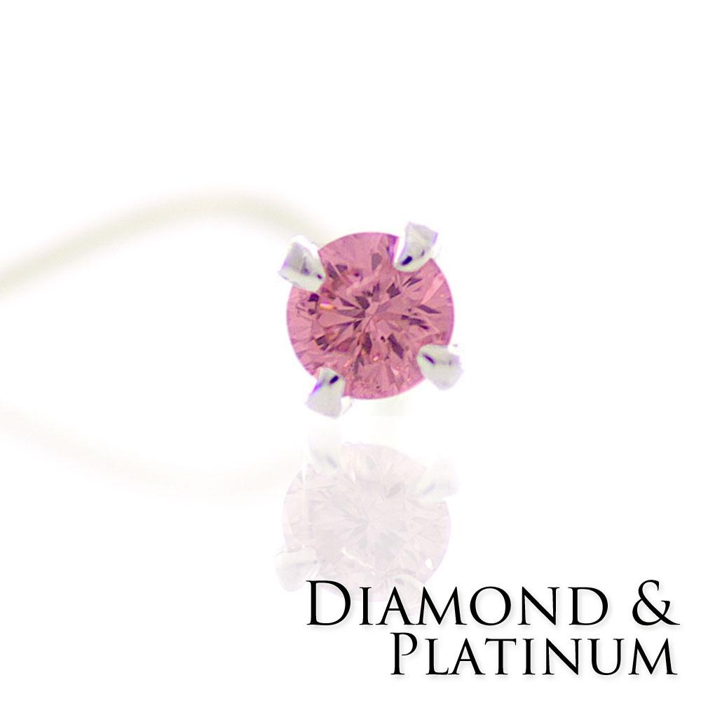 鼻ピアス プラチナ ピンクダイヤモンド2.7mm 0.07ct カーブ20G 鑑別書付 日本製 ボディピアス