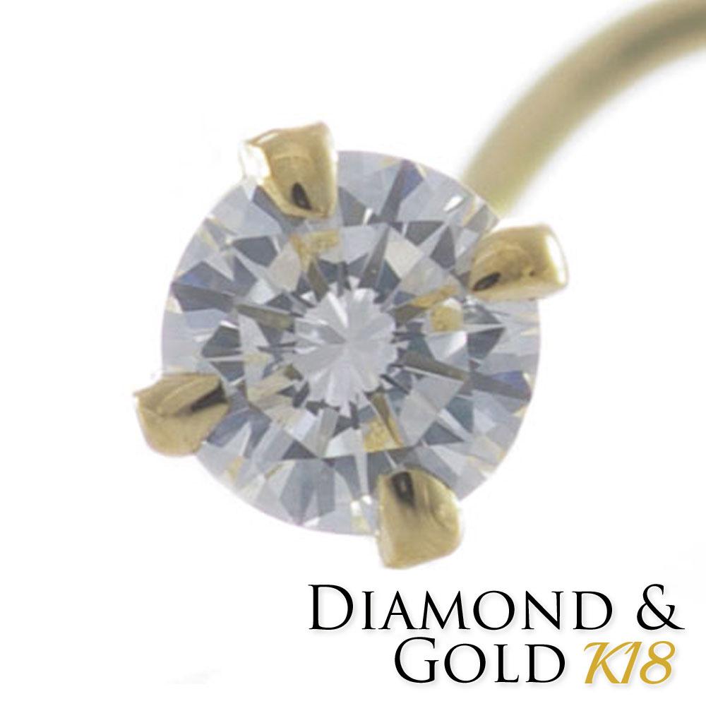 鼻ピアス 18K ダイヤモンド 2.7mm 0.07ct カーブ 20G 日本製 鑑別書付 ボディピアス