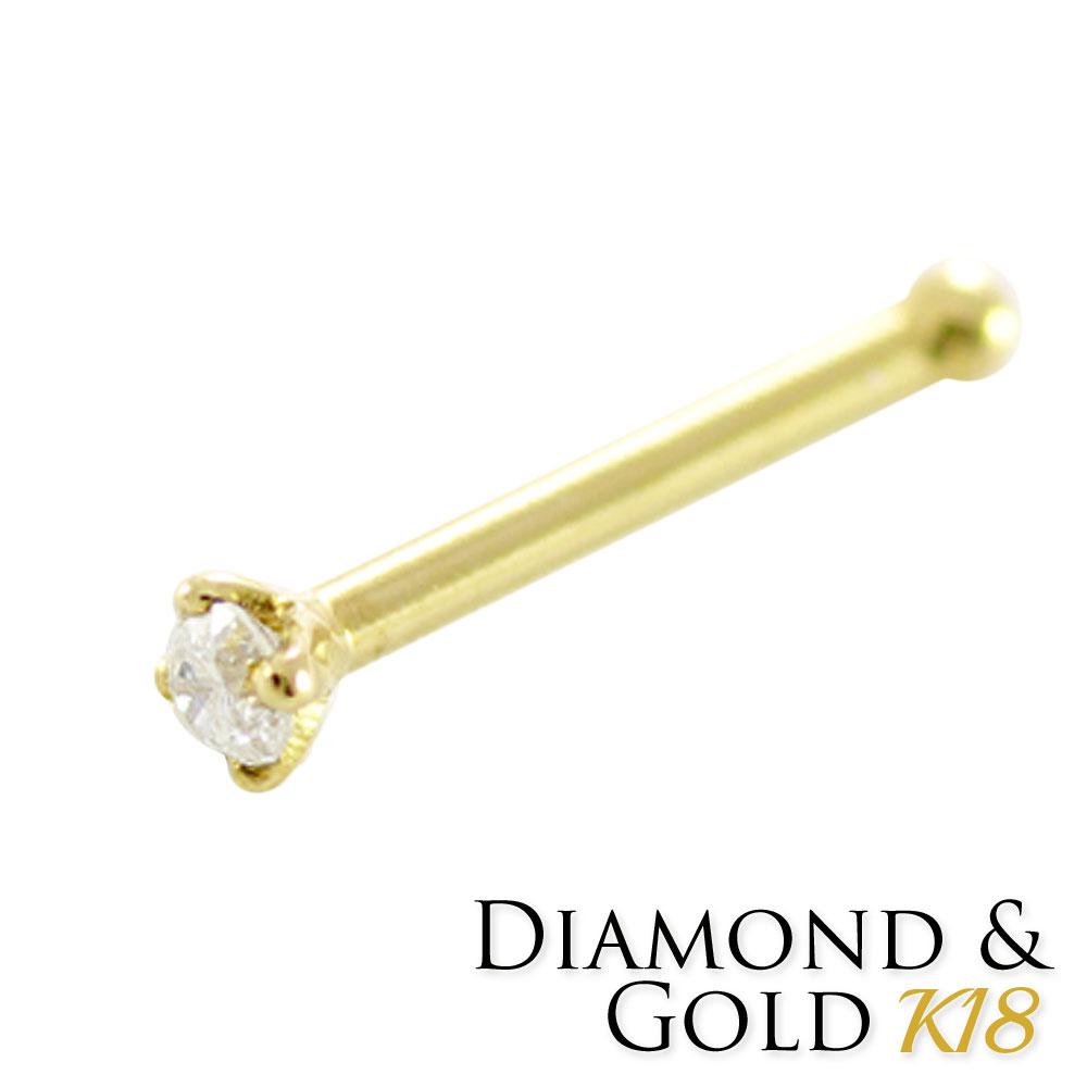 鼻ピアス 18K ダイヤモンド 1.3mm 0.01ct ストレート ボディピアス 20G