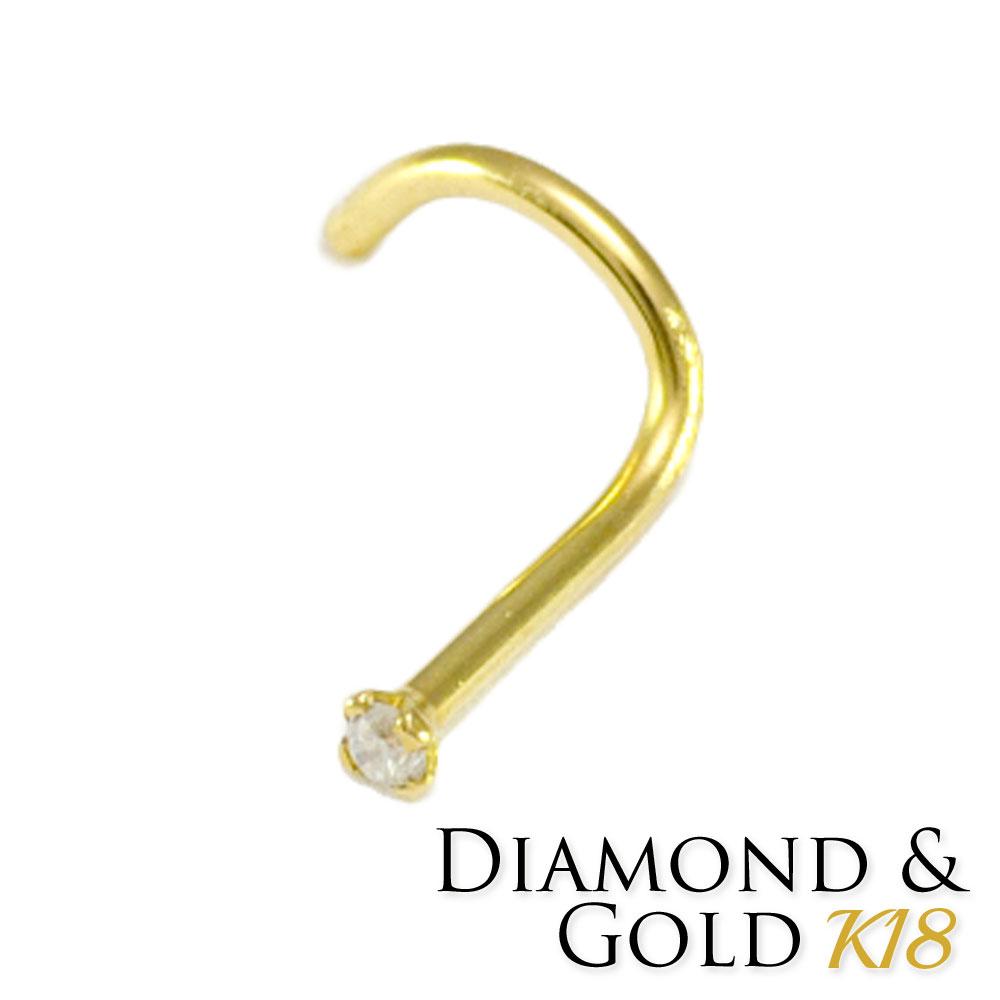 鼻ピアス 18K ダイヤモンド 1.3mm 0.01ct カーブ ボディピアス 20G