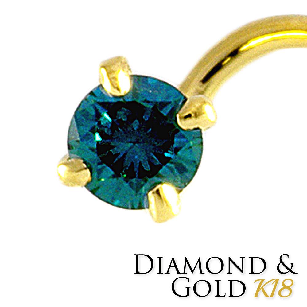 鼻ピアス18K ブルー ダイヤモンド 2.7mm 0.07ctカーブ ボディピアス 20G 鑑別書付
