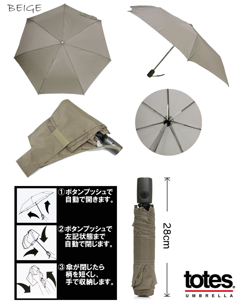 ☆totsu#08905M折叠伞UV cut折叠伞雨具