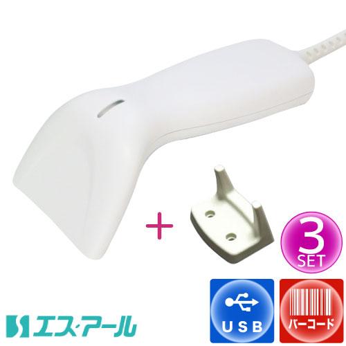 CCD式 バーコードリーダー SR-1100 ホワイト USB タイプ お得なホルダーセット 《 3台 セット 》 【日本語マニュアルあり】【動画あり】【送料無料】