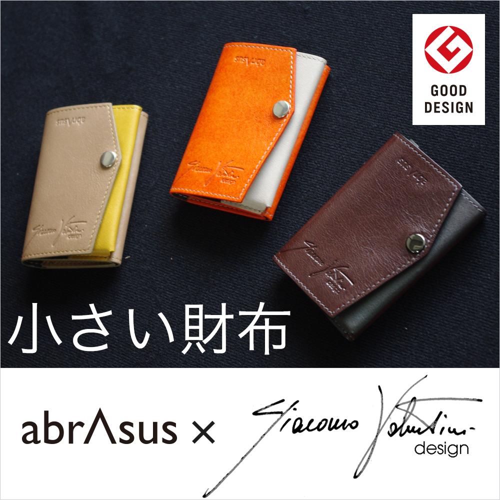 グッドデザイン賞受賞 小さい財布 abrAsus(アブラサス)×Orobianco(オロビアンコ)代表デザイナー監修 小銭入れ付き三つ折り財布 ユニセックス 極小財布。携帯性,機能性,デザイン性、バランスを追及。プレゼント、ギフトにも ミニ財布/薄い財布/本革/革財布/男性/女性