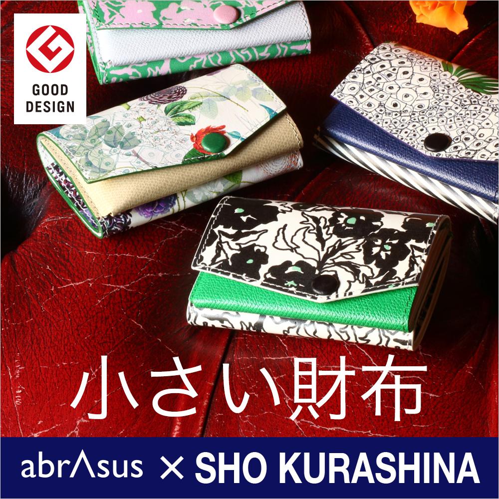 小さい財布abrAsus×SHO KURASHINA - 6×9cmの極小財布。ファッションデザイナー監修、三つ折り財布。レディース,ミニ財布,ブランド,本革,牛革,レザー,多機能財布,お財布,革財布 革 プレゼント,ギフト,女性,彼女,アブラサス,スーパークラシック,SUPER CLASSIC