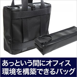【モバイラーズバッグ】 パソコンバッグ PCバッグ パソコン バッグ パソコンバック ショルダーバッグ ビジネスバッグ A4 メンズ トート ガジェットケース