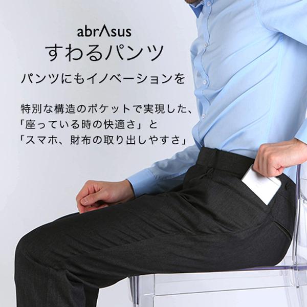 「座っている時の快適さ」と「スマホ、財布の取り出しやすさ」特別な構造のポケットで実現した、パンツ すわるパンツ abrAsus 特別な構造のポケットで実現した、「座っている時の快適さ」と「スマホ、財布の取り出しやすさ」