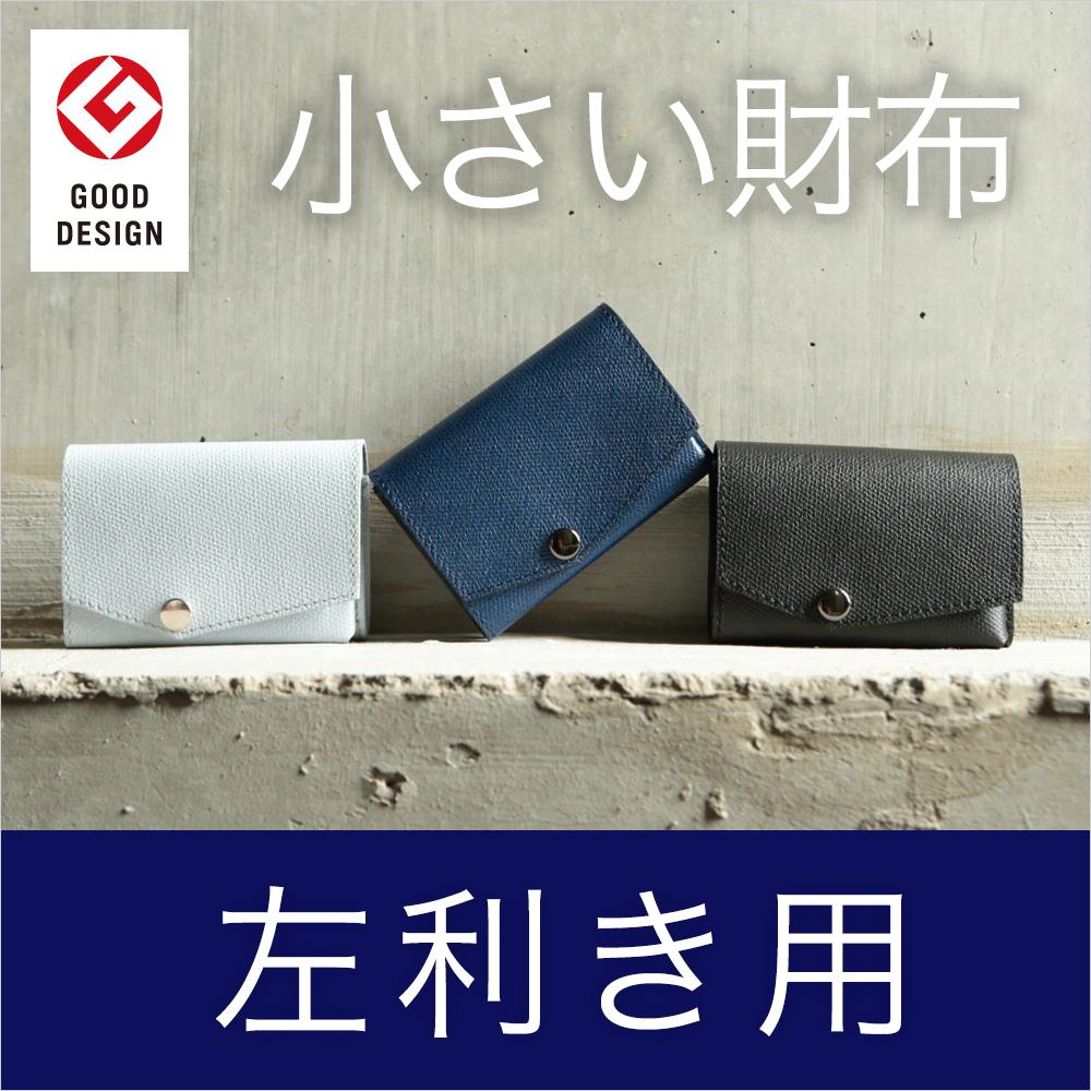 グッドデザイン賞受賞 左利き 小さい財布 abrAsus(アブラサス)メンズ財布 小銭入れ付き三つ折りの極小財布。携帯性、機能性、デザイン性のバランスを追及した本革財布。男性へのプレゼントにも紳士用財布。左利き用 左きき/ミニ財布/薄い財布/多機能財布/革財布