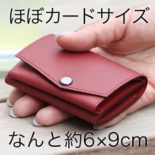三个机会附带小钱包abrAsus(虻拉萨的)女士硬币袋的女子的极小的钱包。本追究了携带性,功,式样性平衡的受欢迎的皮革钱包。在到女性的礼物,也推荐的极小的钱包。本小钱包/薄的钱包/多功能钱包/钱包/牛皮/皮革钱包/皮革/手工制作