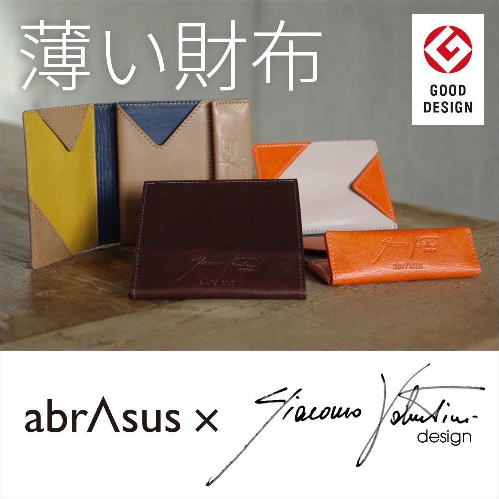 【財布】薄い財布 abrAsus(アブラサス)×Orobianco(オロビアンコ) 代表デザイナージャコモ・ヴァレンティーニ氏監修 小銭入れ付き二つ折りの薄型財布。人気の革財布。プレゼントにもお勧め。さいふ サイフ ウォレット レザー 本革 牛革 ランキ