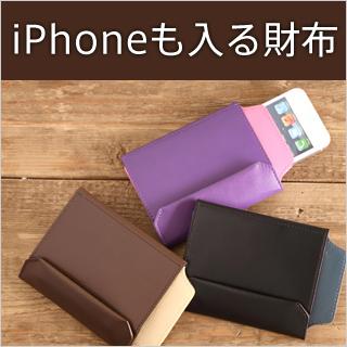 iPhoneも入る財布 abrAsus アブラサス THINKING-HANDS シンキングハンズ ICカード iPhone5S,iPhone SEケース カバー ウォレット SUPERCLASSIC スーパークラシック 革 本革 牛革 いしたにまさき 鍵 キーケース SDカード デザイン雑貨 革小物