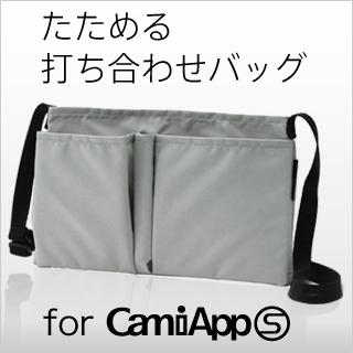 能关掉的会议包for CamiAppS SUPER CONSUMER超级市场消费者包界内包商务包办公室包折叠扫描数码化智能手机平板电脑应用软件公司内移动人气排名