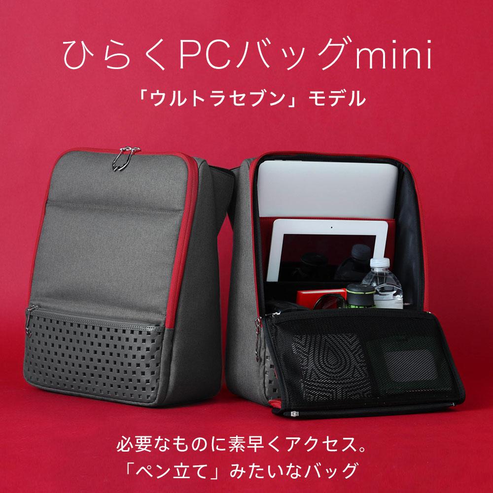 【ひらくPCバッグmini(ミニ) ウルトラセブンモデル】 PCバック パソコンバック メンズ ショルダー バッグ SUPER CLASSIC MacBook Air13インチ ipad ipad3 ipad4も収納 かっこいい 持ち運ぶ おしゃれ いしたにまさき ビジネスバッグ 肩掛け 自立 バック