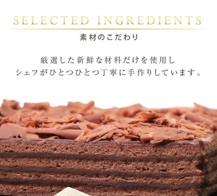 バースデーケーキ 誕生日ケーキ チョコレートケーキ  冷蔵便[冷] 誕生日 チョコレート ケーキ チョコ ボヌール・カレ 洋菓子