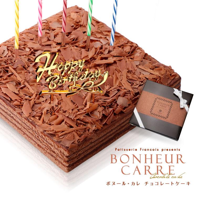 バースデーケーキ 誕生日ケーキ チョコレートケーキ 送料無料 冷蔵便[冷] 誕生日 チョコレート ケーキ チョコ ボヌール・カレ 洋菓子 ボヌールカレ
