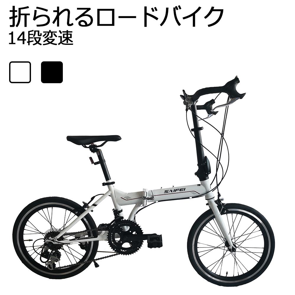 折りたたみ自転車 軽量 14段変速 ライト カギ 折畳み 通勤や街乗りに最適 小径自転車 ミニベロ 買い物や通勤に便利