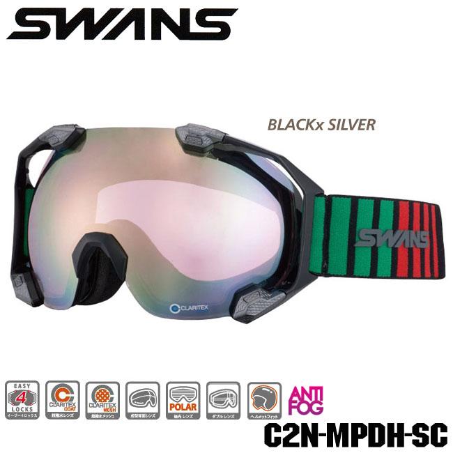今だけマルチレンズクリーナープレゼント【C2N-MPDH-SC】SWANS スノーゴーグルイージー4ロックス 超撥水レンズ ダブルレンズ偏光レンズ 成型球面レンズ ヘルメット対応 05P30Nov13