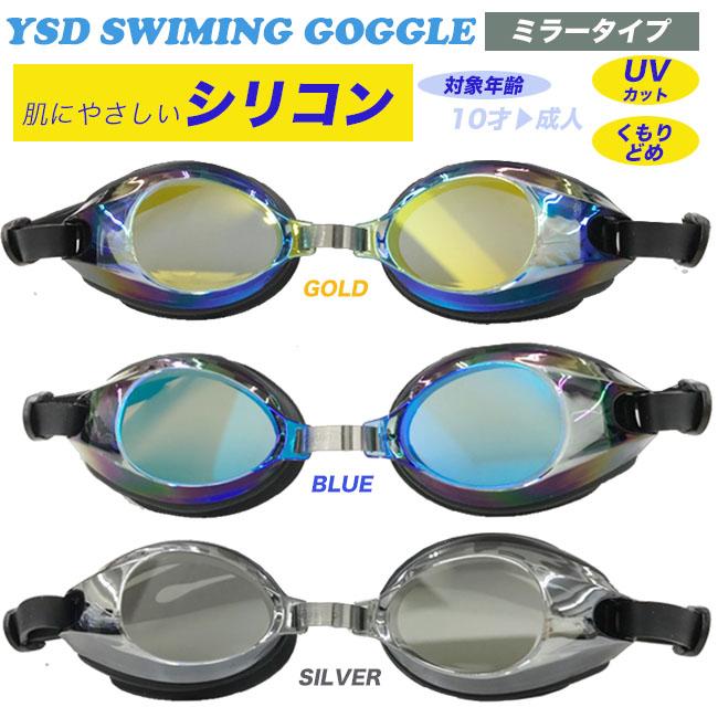 【定形外送料無料】【YSD】 スイミングゴーグル スイミングゴーグル UVカット ミラー加工 くもり止め スイムゴーグル