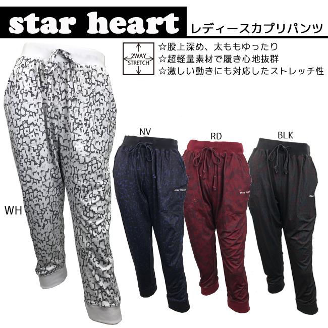 レディース パンツ star heart M L !超美品再入荷品質至上! 送料無料 注目ブランド カプリパンツ ボトムス エアロビクス starheart ダンス フィットネス水着 ランニング エクササイズ 71645
