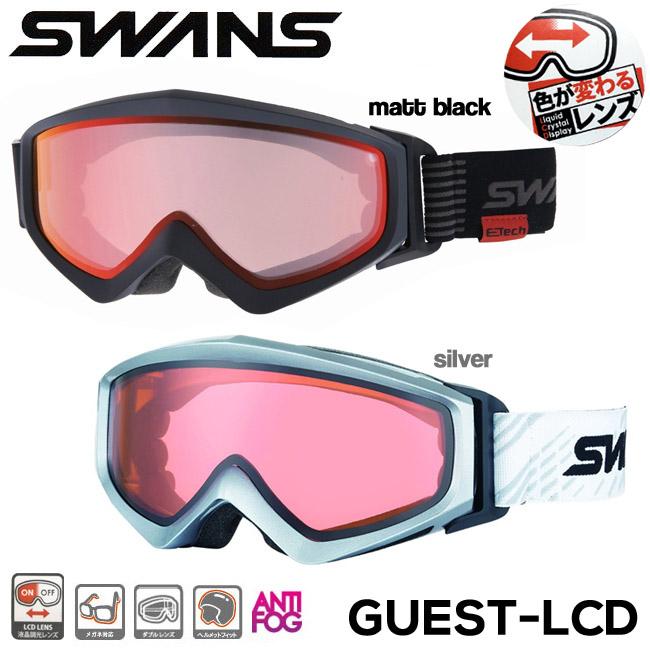 今だけマルチレンズクリーナープレゼント!【GUEST-LCD】SWANS スノーゴーグル液晶調光レンズ ダブルレンズ 偏光レンズメガネ対応 ヘルメット対応