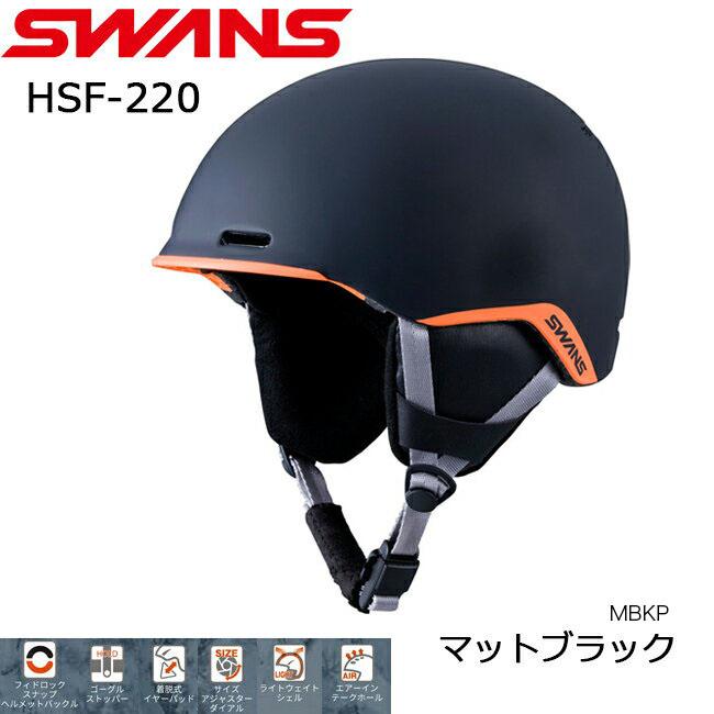 【送料無料】今だけマルチレンズクリーナープレゼント!スワンズ ヘルメットSWANS スノーヘルメット 大人用 ジャパンフィット ダイヤル式サイズ調整 スノー スキー ボード【HSF-220】