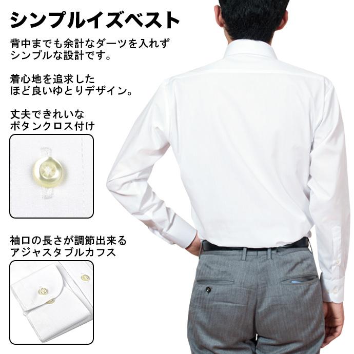 後ろ ワイシャツ
