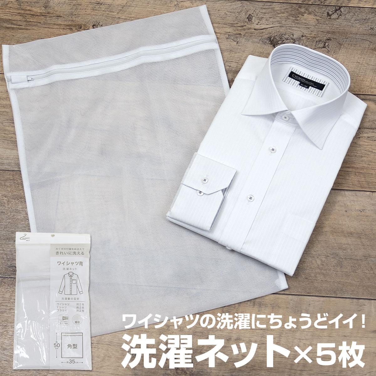 割引 ワイシャツの洗濯にちょうどイイ 洗濯ネット5枚セット セール特価 送料無料