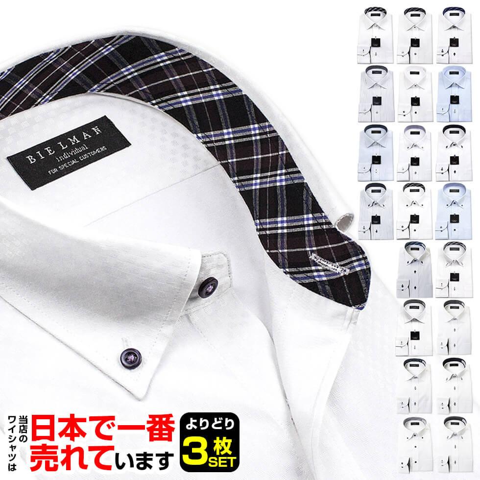 ラッピング不可 形態安定 長袖ワイシャツ yシャツ サービス カッターシャツ ドレスシャツ ビジネスシャツ 男性 白 市販 青 S M L LL 3L セット シャツ よりどり3枚セット 10par 600off メンズ 新生活 よりどり長袖3枚 Yシャツ 1枚あたり1 ホワイト 送料無料 ワイシャツ 大きいサイズ 長袖 666円 ワイド ビジネス ボタンダウン