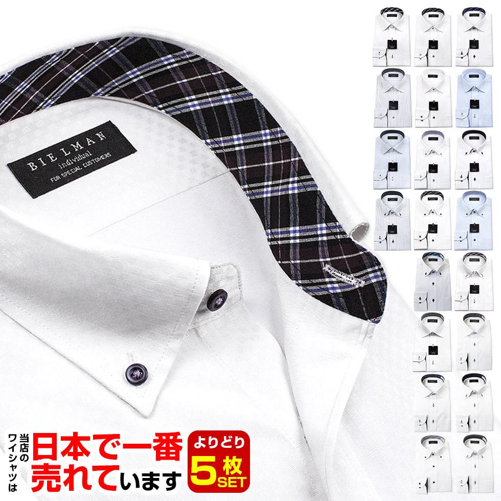 ラッピング不可 ワイシャツ yシャツ カッターシャツ ドレスシャツ ビジネスシャツ 男性 評価 白 青 S M L LL 3L 正規品送料無料 セット形態安定シャツ ボタンダウン Yシャツ よりどり長袖5枚 よりどり5枚セット 送料無料 メンズ ホワイト 大きいサイズ 新生活 ブルー 10par 199円 チェック 1枚あたり1 ストライプ ワイド ビジネス 形態安定ワイシャツ