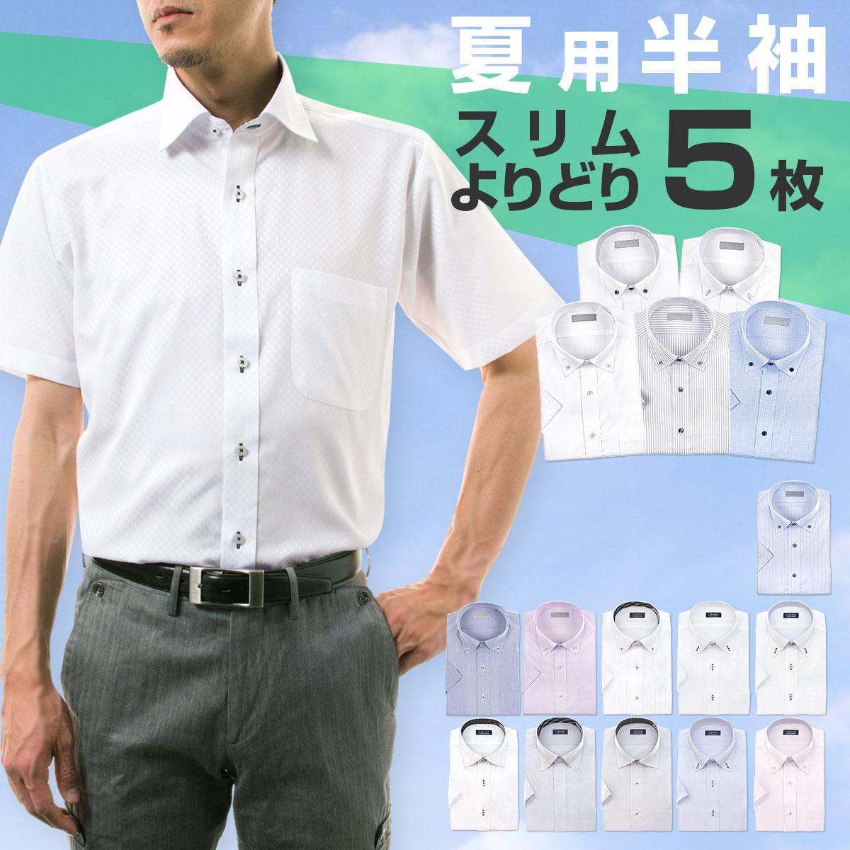 ラッピング不可 半袖ワイシャツ yシャツ カッターシャツ ドレスシャツ ビジネスシャツ 男性 白 青 S M L LL 新作通販 形態安定シャツ ボタンダウン 気質アップ Yシャツ セット 送料無料 1枚あたり999円 半袖 ワイシャツ スリム ビジネス クールビス 2106ft review 細身 メンズ 10par よりどり半袖5枚 よりどり5枚セット 形態安定