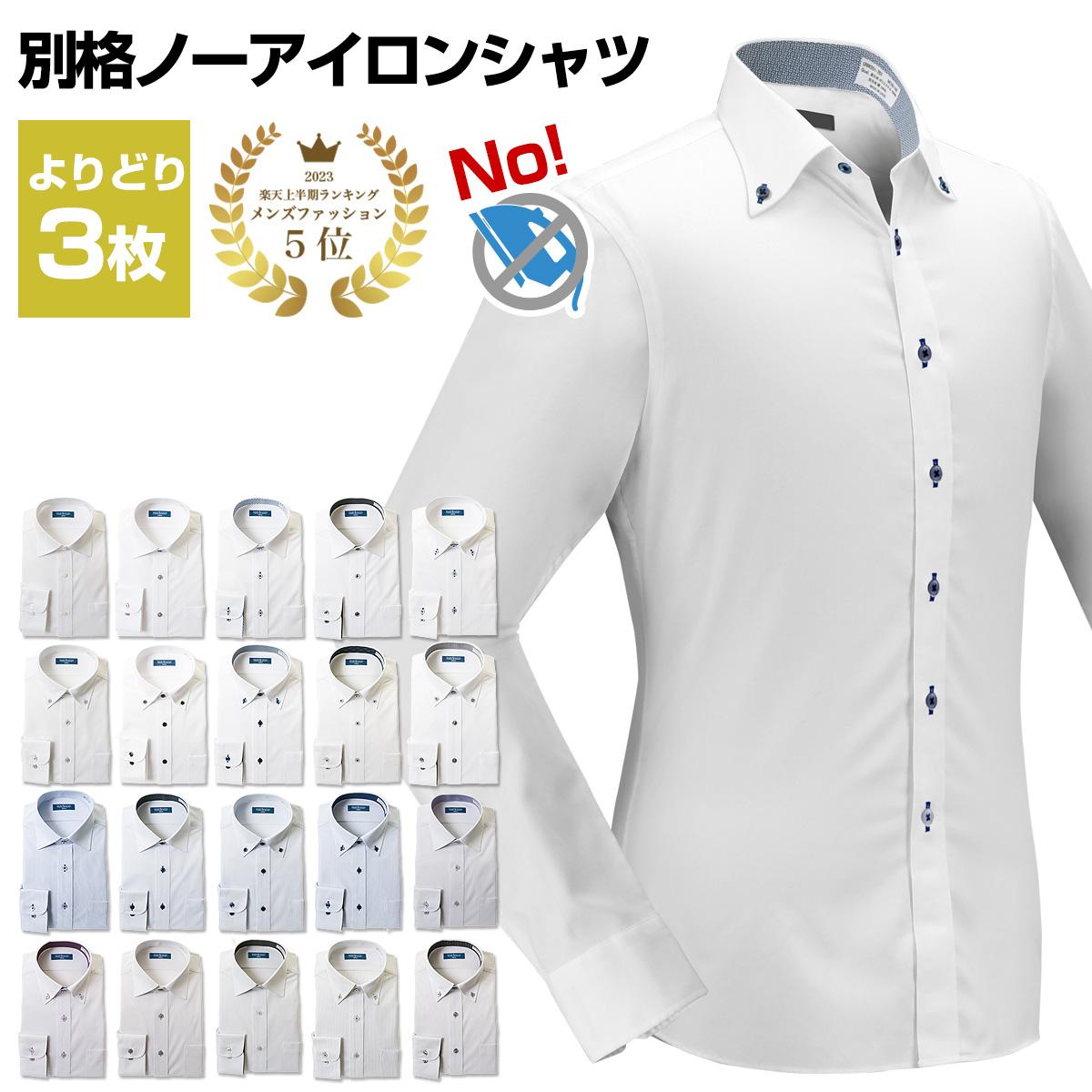 別格の形態安定性をお試しください 3枚 セット メンズ 長袖 スリム 標準体 形態安定 ノンアイロン 時間指定不可 メンズワイシャツ ボタンダウン Yシャツ 10par ビジネスシャツ C-別格ノーアイロンシャツ 1枚あたり1 2108ft 999円 ※裄つめ不可 ニットシャツ ワイシャツ 20par 売れ筋ランキング ビジネス 3枚セット