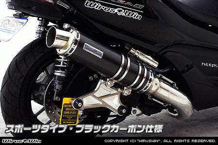 WirusWin フォルツァ Si(MF12)用 アルティメットマフラー ブラックカーボン仕様 /ウイルズウィン