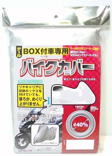 リアボックス付きのままカバーが掛けられる 激安通販 リアボックス付き車用 超人気 バイクカバー Bタイプ 50cc 100CC テールボックス 125cc リアBOX