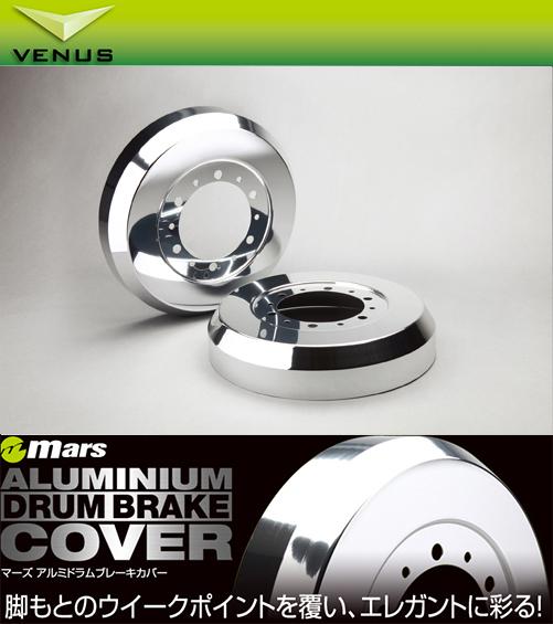 ハイエース 200系 Mars アルミドラムブレーキカバー ポリッシュ/マーズ venus ビーナス ヴィーナス
