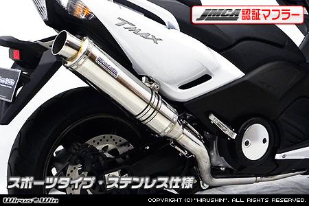 WirusWin TMAX530(SJ12J・SJ091・SJ092)用ダイナミックマフラー スポーツタイプ ステンレス【JMCA認証】 /ウイルズウィン