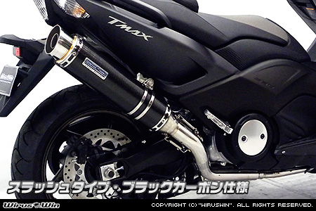 WirusWin TMAX530(SJ12J・SJ091・SJ092)用ダイナミックマフラー スラッシュタイプ ブラックカーボン【フルパワーバージョン】 /ウイルズウィン