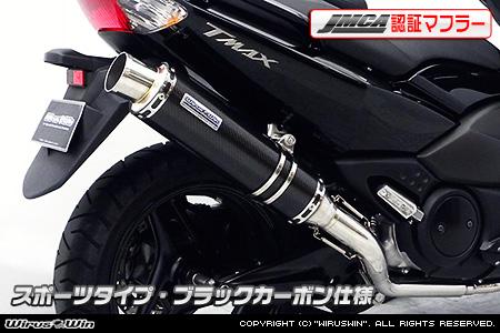 WirusWin TMAX(SJ08J)用ダイナミックマフラー スポーツタイプ ブラックカーボン【JMCA認証】 /ウイルズウィン
