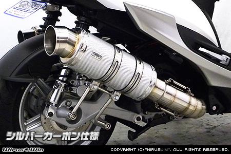 WirusWin シグナスX SR 4型 (2BJ-SED8J・EBJ-SEA5J)用 プレミアムマフラー シルバーカーボン仕様/ウイルズウィン