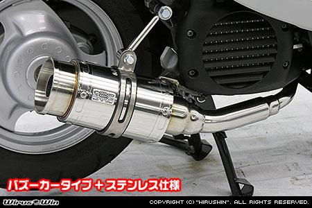 WirusWin ビーノ(SA37J・SA26J) ファットボンバー マフラー ステンレス仕様 /ウイルズウィン