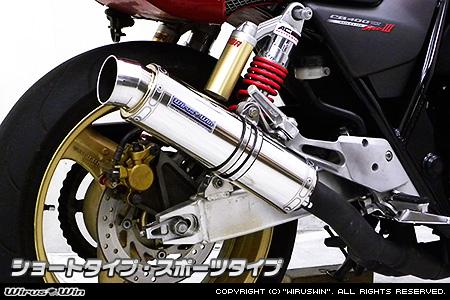 WirusWin CB400 SUPER FOUR スリップオンマフラー ショートタイプ スポーツタイプ/ウイルズウィン