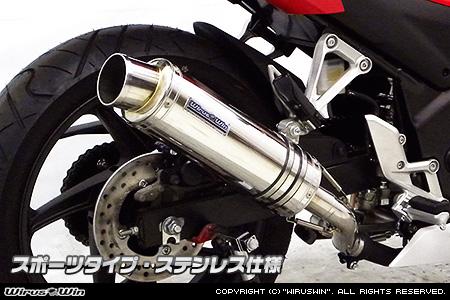 WirusWin CBR250R 14~モデル スリップオン マフラー スポーツタイプ ステンレス仕様/ウイルズウィン
