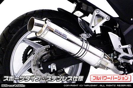 WirusWin CBR250R 11~13モデル スリップオン マフラー(フルパワーver) スポーツタイプ ステンレス仕様/ウイルズウィン