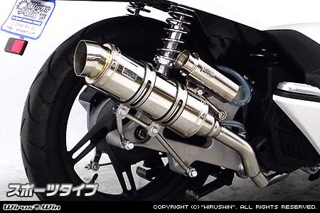 WirusWin PCX(EBJ-JF56) ロイヤルマフラー スポーツタイプ/ウイルズウィン